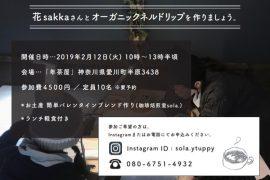 花sakkaさんとオーガニックネルドリップを作りましょう。