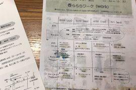 町田美容室pirikaさん春らららワーク