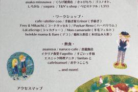 2019年5月25日㈯相模大野おさんぽマルシェ