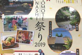 鶴川OMOTENASI 祭り